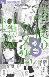 深夜のダメ恋図鑑(8) Book Cover