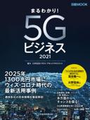 まるわかり!5Gビジネス2021 Book Cover