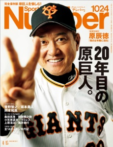 Number(ナンバー)1024号 Book Cover