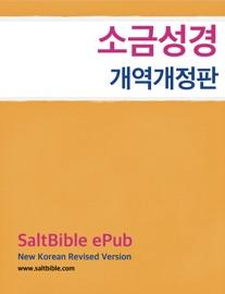 소금성경 개역개정판 ePub
