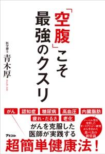 「空腹」こそ最強のクスリ Book Cover