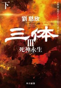 三体III 死神永生(下) Book Cover