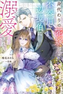 身代わりの花嫁は、不器用な辺境伯に溺愛される Book Cover