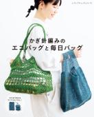 かぎ針編みのエコバッグと毎日バッグ Book Cover