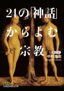 24の「神話」からよむ宗教 Book Cover