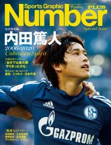 Number PLUS 完全保存版 内田篤人 2006-2020 Unbroken Spirit (Sports Graphic Number PLUS(スポーツ・グラフィック ナンバープラス)) Book Cover