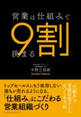 営業は仕組みで9割決まる-「仕組み」で常勝営業チームをつくる方法 Book Cover