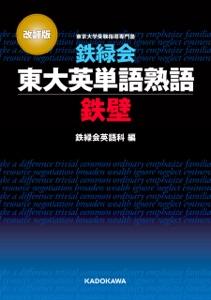 改訂版 鉄緑会東大英単語熟語 鉄壁 Book Cover