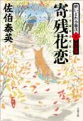 寄残花恋 酔いどれ小籐次(三)決定版 Book Cover