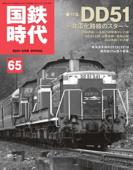 国鉄時代  2021年 5月号 Vol.65 Book Cover