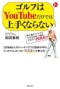 ゴルフはYouTubeだけでは上手くならない Book Cover