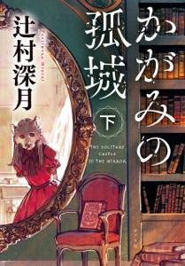 かがみの孤城 下 Book Cover