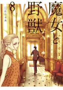 魔女と野獣(8) Book Cover