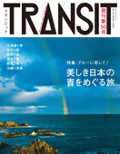 TRANSIT50号 日本の青をめぐる冒険 Book Cover