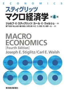 スティグリッツ マクロ経済学(第4版) Book Cover