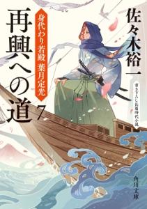 再興への道 身代わり若殿 葉月定光7 Book Cover