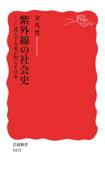 紫外線の社会史 見えざる光が照らす日本 Book Cover