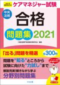 ケアマネジャー試験合格問題集2021 Book Cover