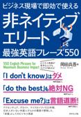 ビジネス現場で即効で使える 非ネイティブエリート最強英語フレーズ550 Book Cover