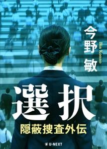選択 Book Cover