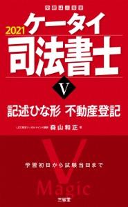 ケータイ司法書士V 2021 記述ひな形 不動産登記 Book Cover