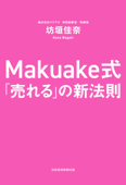 Makuake式 「売れる」の新法則 Book Cover