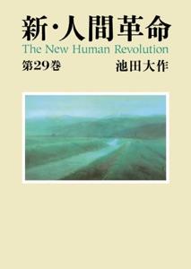 新・人間革命29 Book Cover