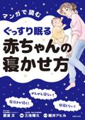 マンガで読むぐっすり眠る赤ちゃんの寝かせ方 Book Cover