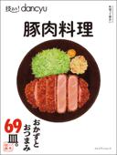 技あり!dancyu 豚肉料理 Book Cover
