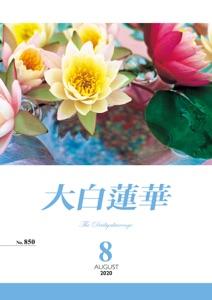 大白蓮華 2020年 8月号 Book Cover
