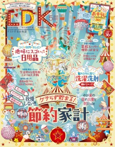 LDK (エル・ディー・ケー) 2021年5月号 Book Cover