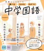ニューコース参考書 中学国語 Book Cover