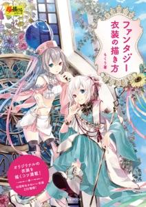 ファンタジー衣装の描き方 Book Cover