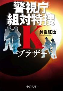 ブラザー 警視庁組対特捜K Book Cover