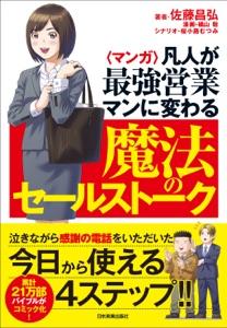 〈マンガ〉凡人が最強営業マンに変わる魔法のセールストーク Book Cover