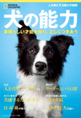 犬の能力 素晴らしい才能を知り、正しくつきあう (ナショナル ジオグラフィック別冊) Book Cover