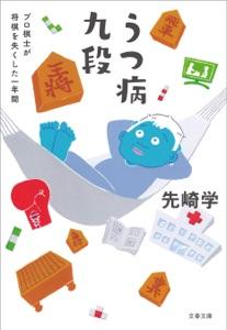 うつ病九段 プロ棋士が将棋を失くした一年間 Book Cover