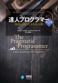 達人プログラマー ―熟達に向けたあなたの旅― 第2版 Book Cover