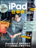 iPad仕事術! 2021(iPadOS 14対応・最新版!) Book Cover