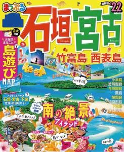 まっぷる 石垣・宮古 竹富島・西表島'22 Book Cover