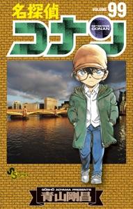 名探偵コナン(99) Book Cover