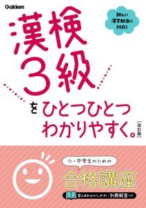 漢検3級をひとつひとつわかりやすく。改訂版 Book Cover