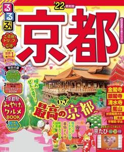 るるぶ京都'22 Book Cover