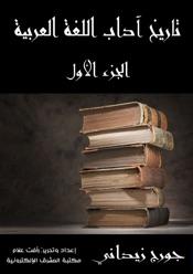 Download تاريخ آداب اللغة العربية: الجزء الأول