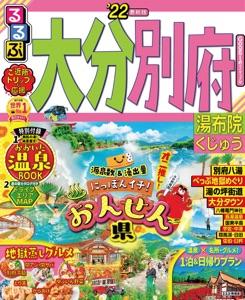 るるぶ大分 別府 湯布院 くじゅう'22 Book Cover
