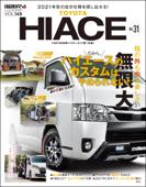 スタイルRV Vol.148 トヨタ ハイエース No.31 Book Cover