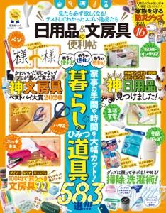 晋遊舎ムック 便利帖シリーズ061 日用品&文房具の便利帖 Book Cover