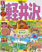 るるぶ軽井沢'22 Book Cover