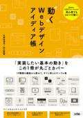 動くWebデザイン アイディア帳 Book Cover