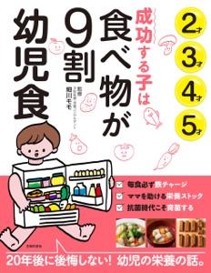成功する子は食べ物が9割 幼児食 Book Cover